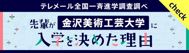 先輩が金沢美術工芸大学に入学を決めた理由