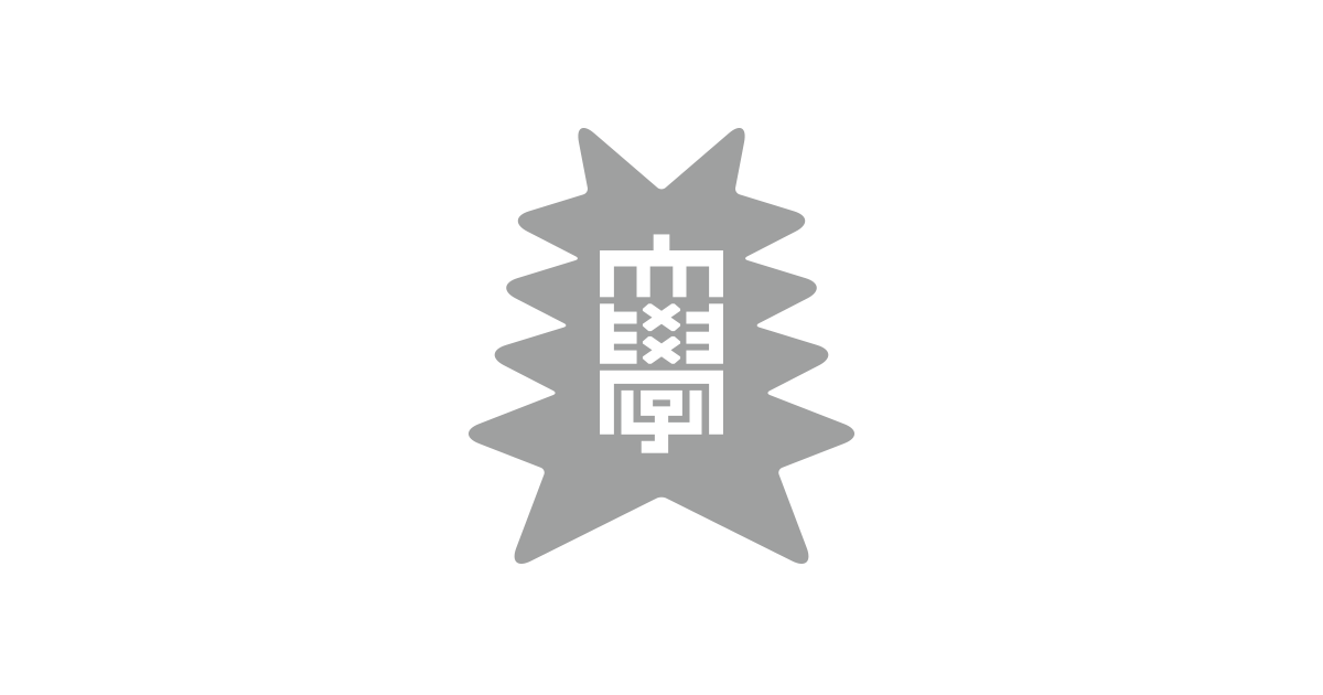 金沢美術工芸大学