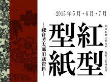 紅型型紙―鎌倉芳太郎旧蔵資料―