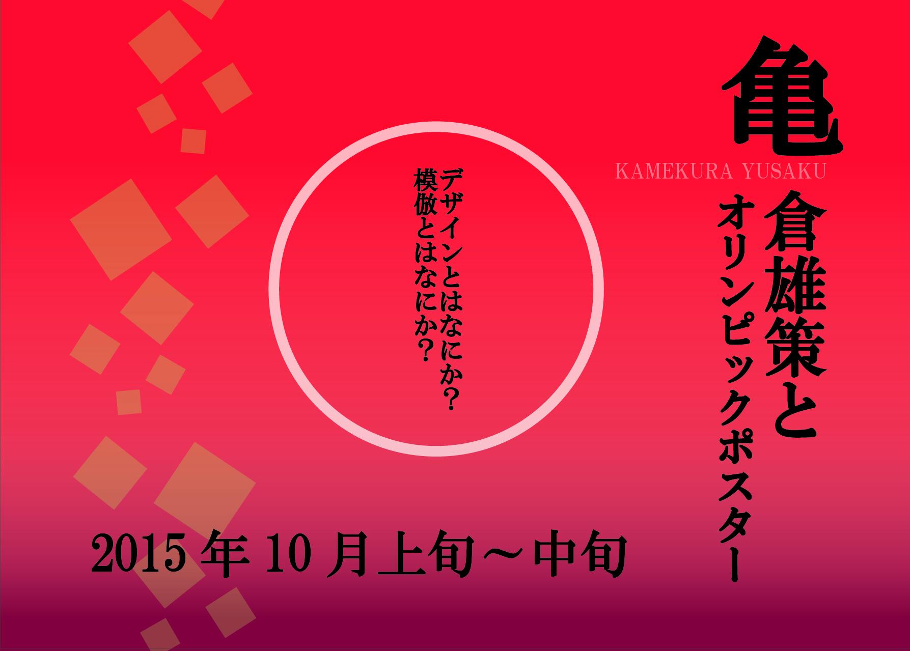 亀倉雄策とオリンピックポスター