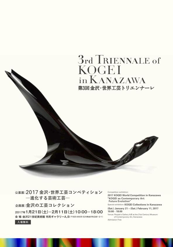 第3回 金沢・世界工芸トリエンナーレ