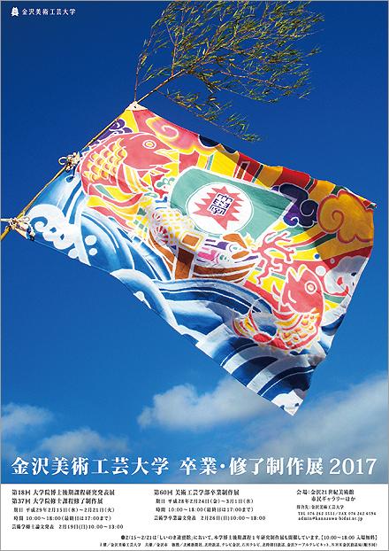 金沢美術工芸大学 卒業・修了制作展 2017