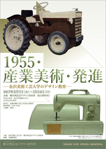 「1955・産業美術・発進―金沢美術工芸大学のデザイン教育―」展