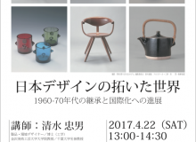 日本デザインの拓いた世界 ―1960-70年代の継承と国際化への進展