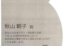 製品デザインコース修士1年の秋山朝子さんが、日本デザイン学会第3支部研究発表会にて優秀発表賞を受賞