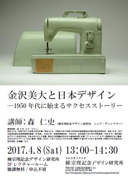 金沢美大と日本デザイン ―1950年代に始まるサクセスストーリー