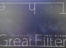 伊藤幸久 陶の彫刻展 The Great Filter