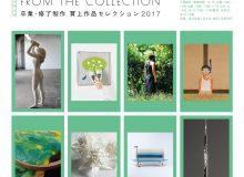金沢美術工芸大学  卒業・修了制作 買上作品セレクション 2017