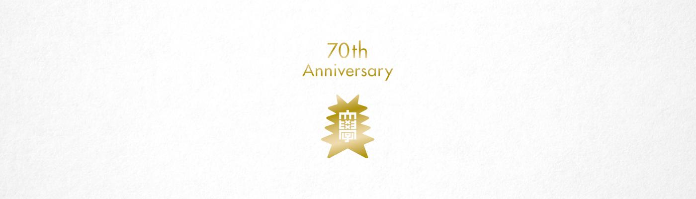 金沢美術工芸大学 開学70周年記念事業