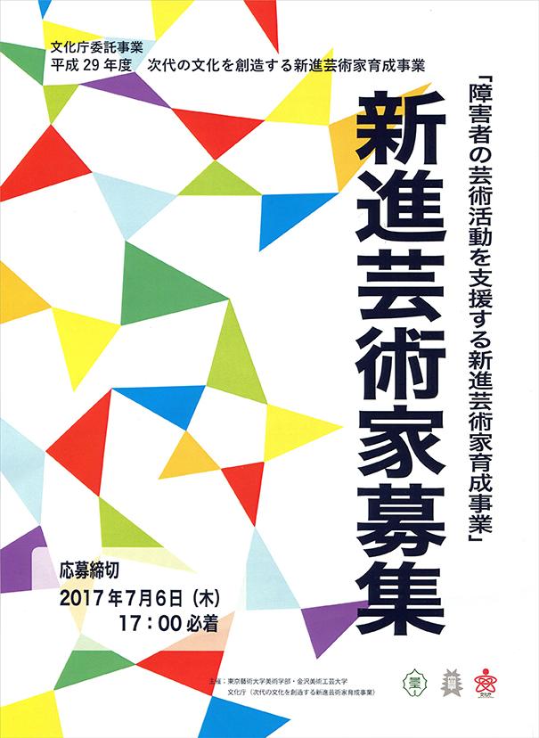 平成29年度「障害者の芸術活動を支援する新進芸術家育成事業」の募集について