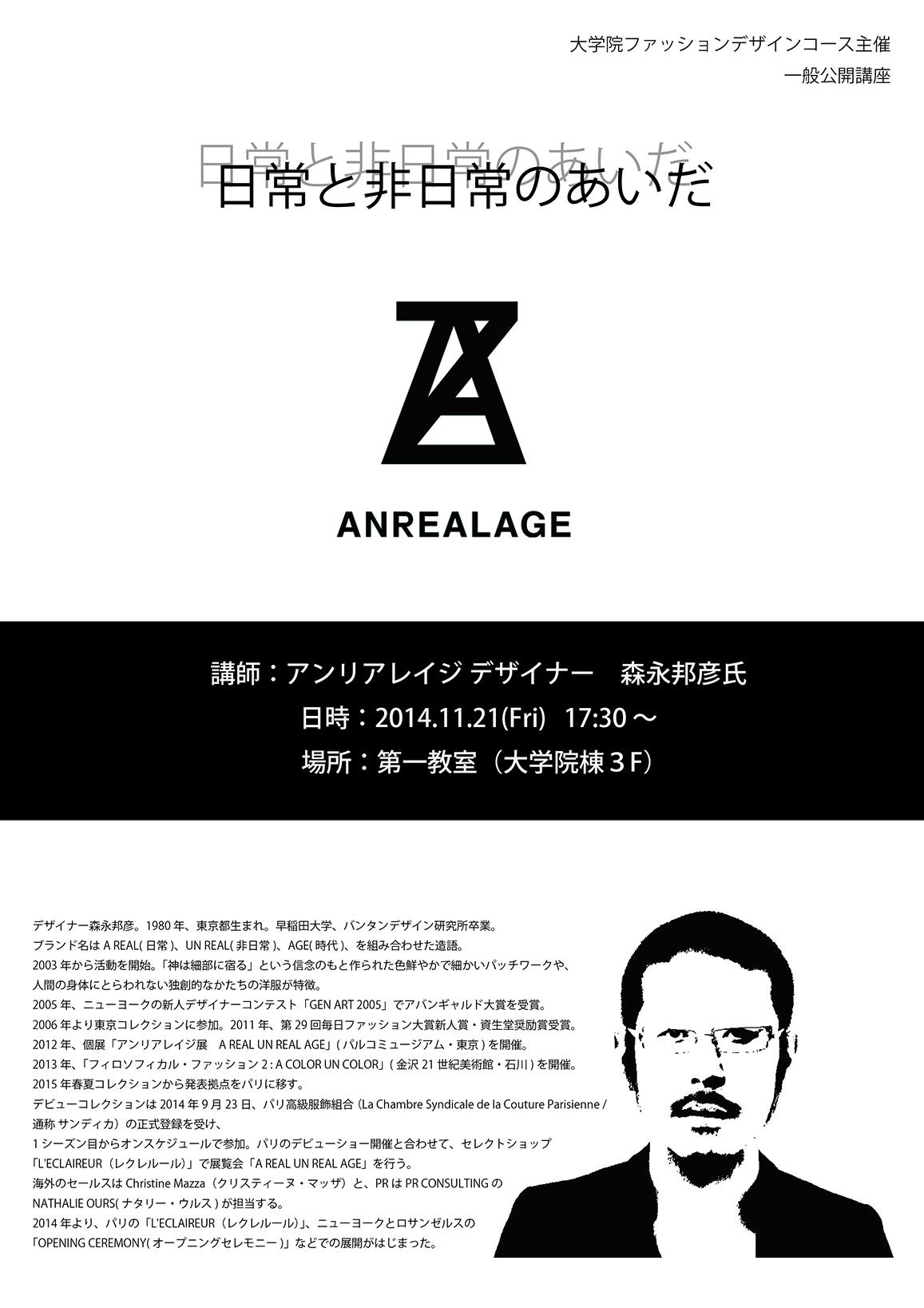 アンリアレイジデザイナー 森永邦彦氏 講演会