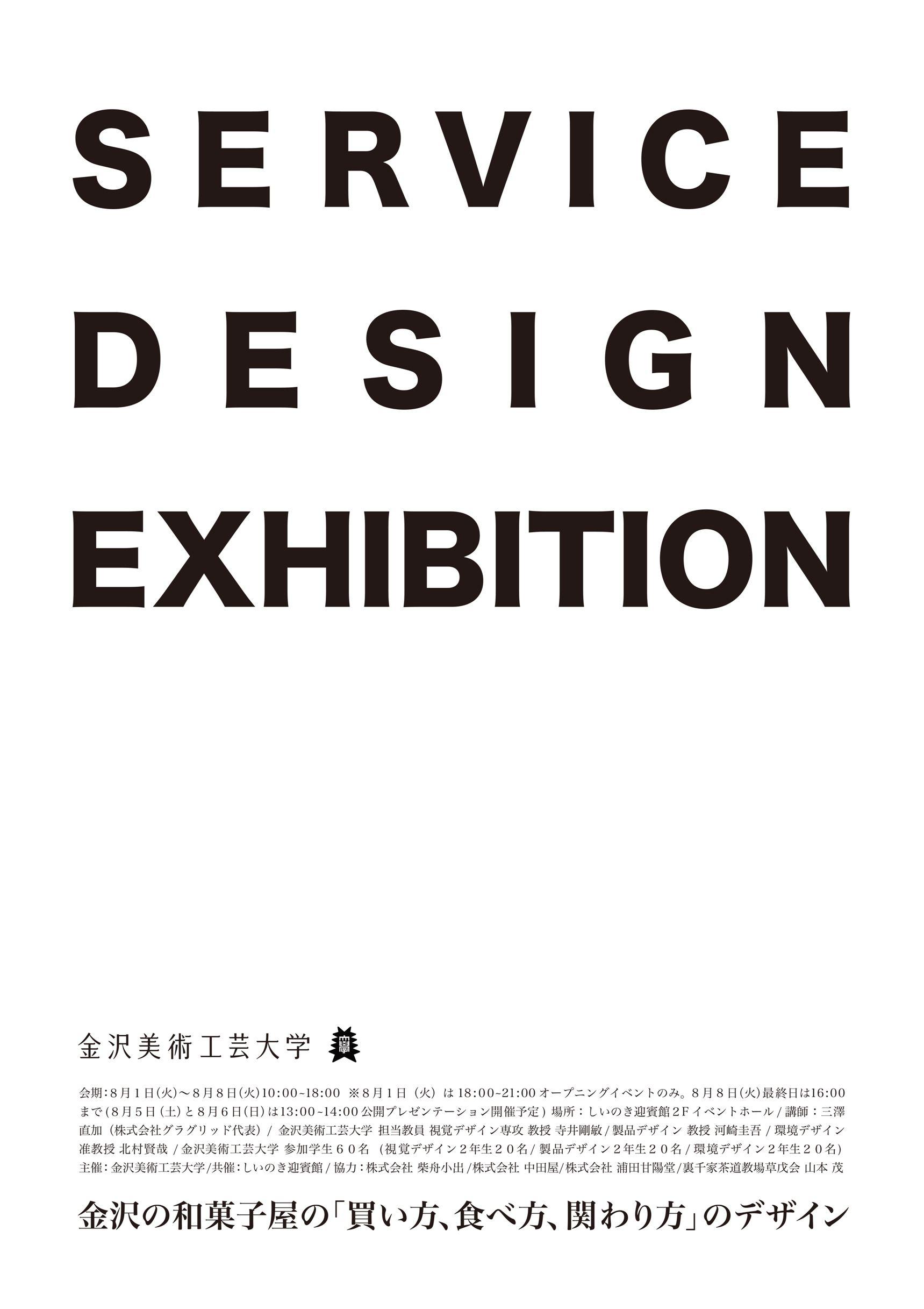 SERVICE DESIGN EXHIBITION 金沢 の和菓子屋の「買い方、食べ方、関わり方」のデザイン