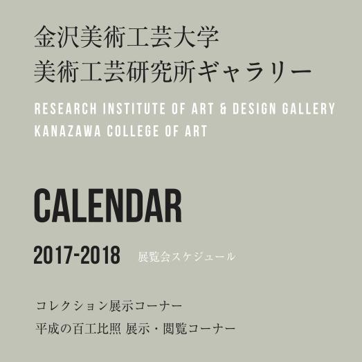 美術工芸研究所ギャラリーの年間カレンダーをアップしました。