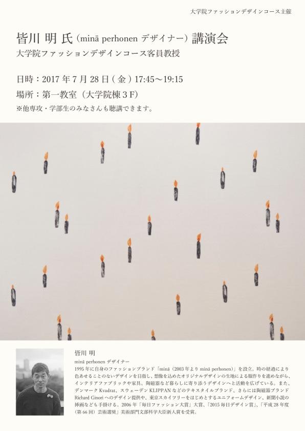 皆川 明 氏(minä perhonen デザイナー)講演会