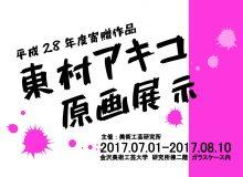 平成28年度寄贈作品 東村アキコ原画展示