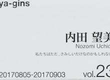 内田望美個展