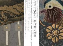 秋季特別展 21世紀鷹峯フォーラム第三回in石川・金沢 連携事業「平成の百工比照と工芸作品の精華」