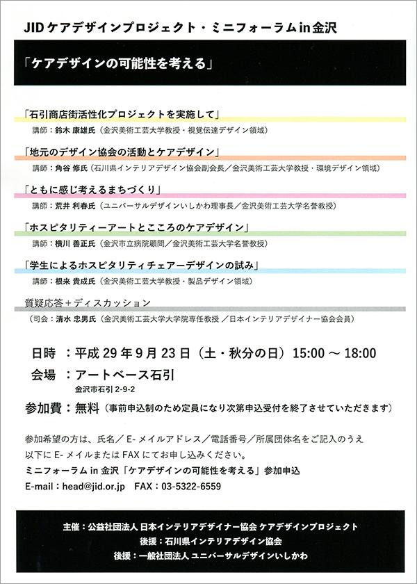 JIDケアデザインプロジェクト・ミニフォーラム in 金沢