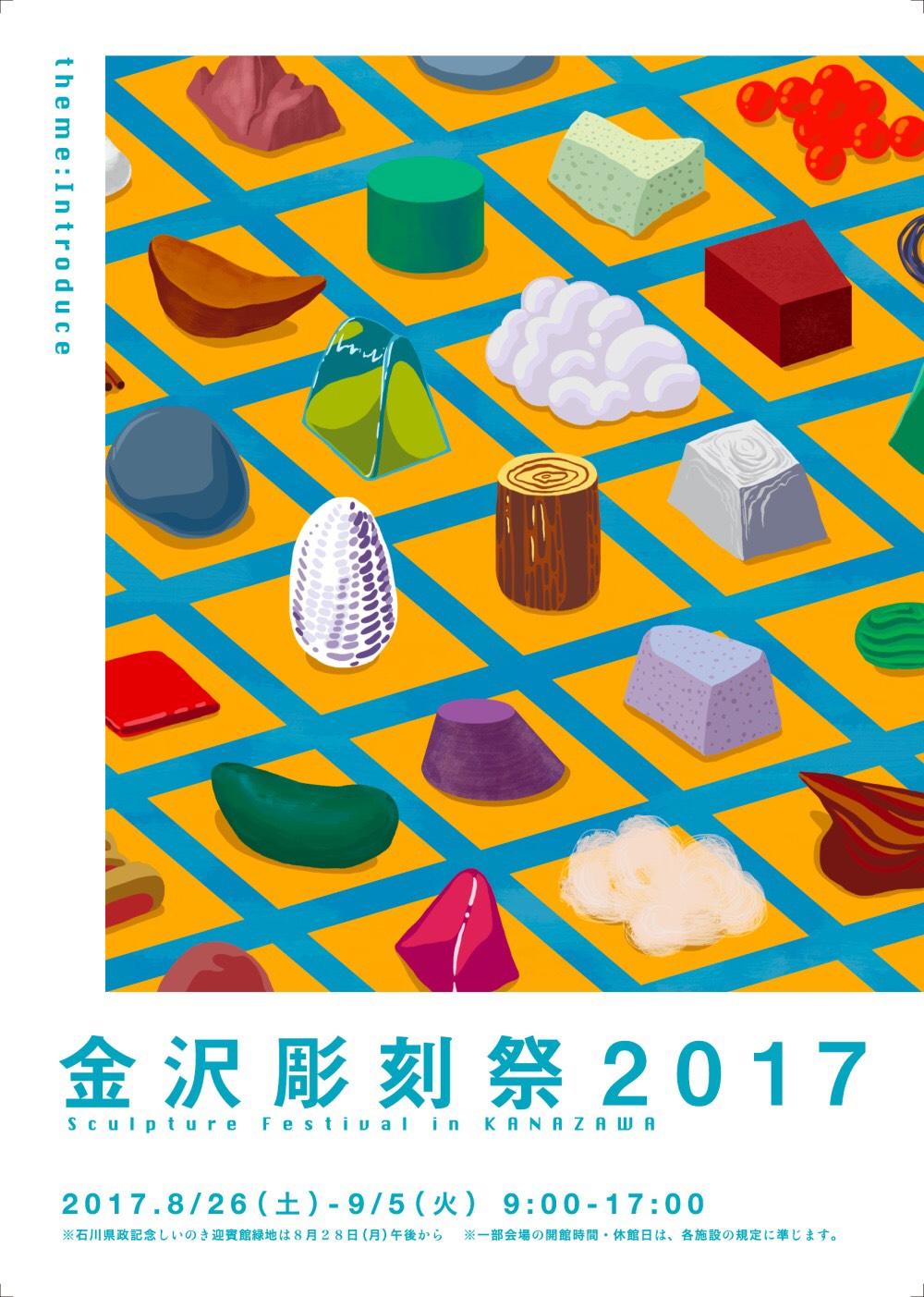 金沢彫刻祭2017