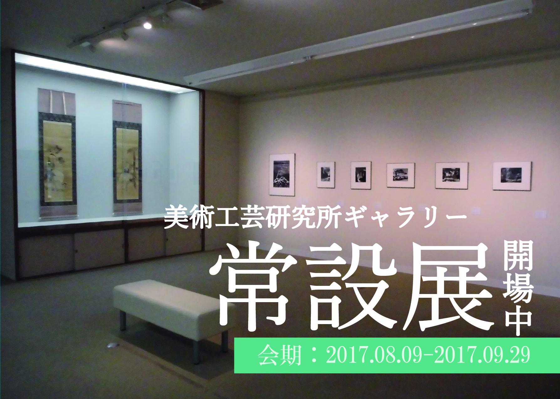 【美術工芸研究所ギャラリー】常設展が開催中です