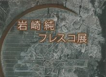 岩崎純 フレスコ展