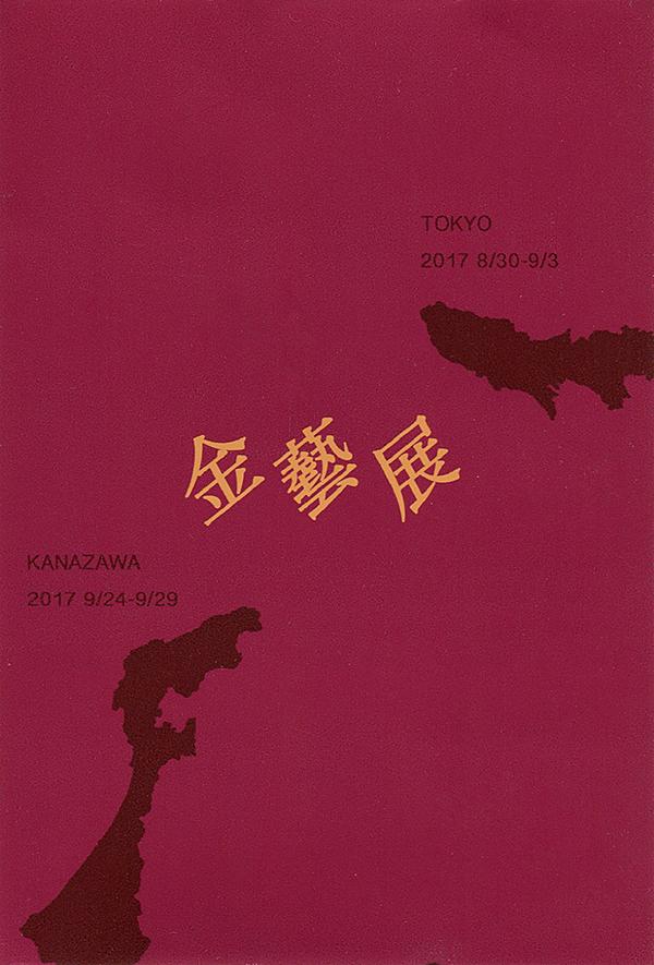 金沢美術工芸大学・東京藝術大学 工芸科合同展示 金藝展