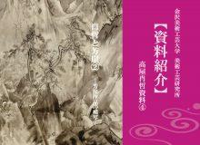 【資料紹介】高屋肖哲資料④ 芳崖と肖哲②~芳崖作品の模写(更新日2017/11/15)