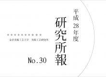 美術工芸研究所「研究所報」(更新日2017/09/29)