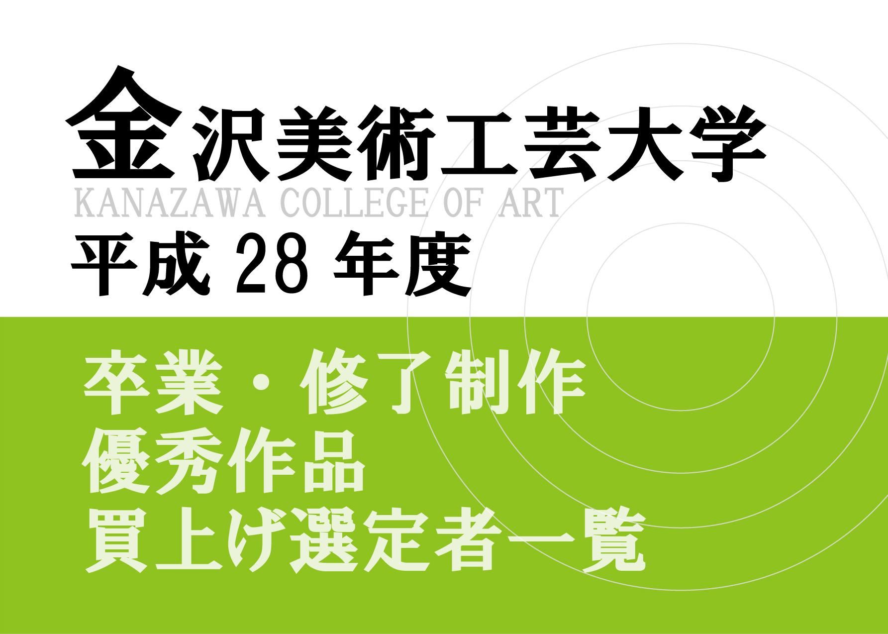 金沢美術工芸大学  平成28年度卒業・修了制作優秀作品買上げ選定者 ポスターデザイン選定者