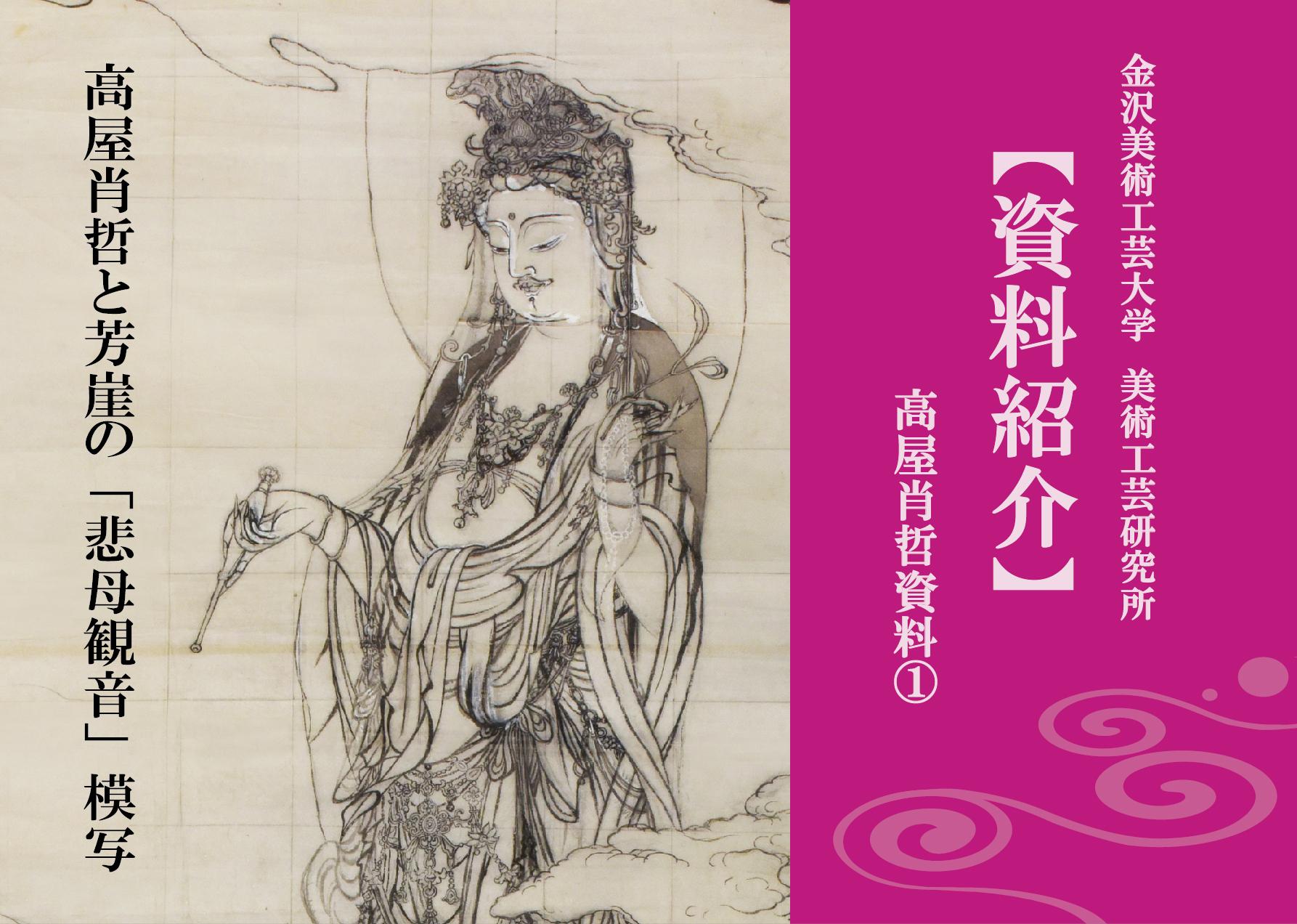 【資料紹介】高屋肖哲資料① 高屋肖哲と芳崖「悲母観音」模写