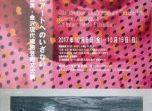 テキスタイルアートへのいざない-台湾・金沢現代織物芸術交流展