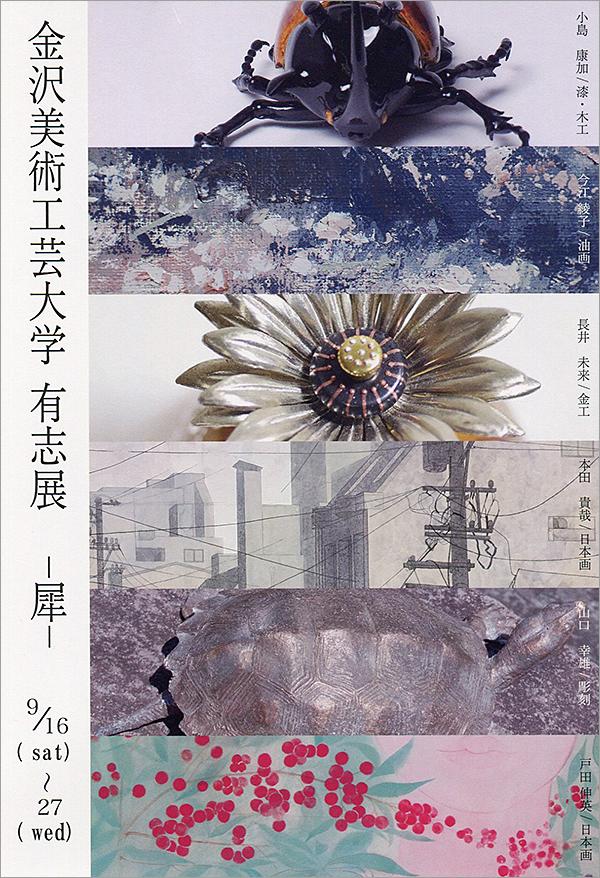 金沢美術工芸大学有志展 ー 犀 ー