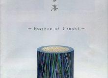 結晶する漆 - Essence of Urushi –