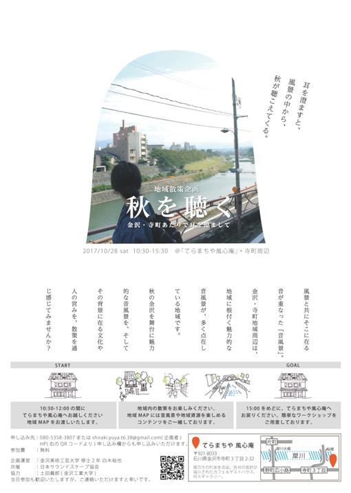 「秋を聴く- 金沢・寺町あたりで耳を澄まして-」