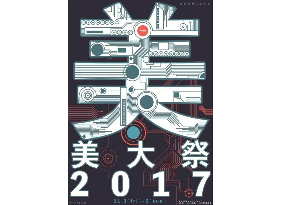 美大祭2017「スイッチ!!」