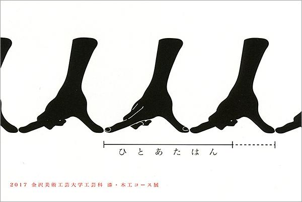 2017 金沢美術工芸大学工芸科 漆・木工コース展「ひとあたはん」