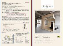 問×美 2017 〜おこし絵茶室で新しい問屋まちスタジオと工芸建築を考える Part 2〜
