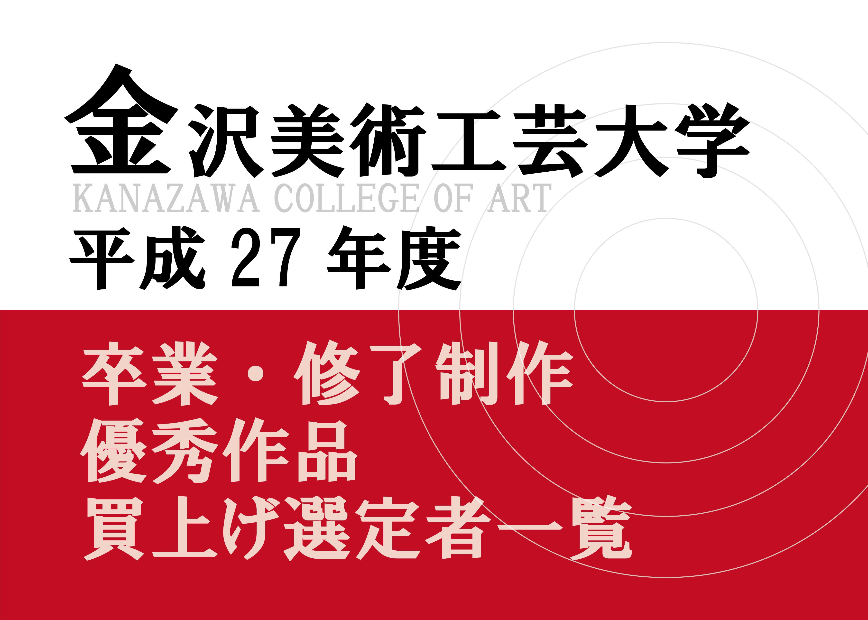 金沢美術工芸大学  平成27年度卒業・修了制作優秀作品買上げ選定者 ポスターデザイン選定者