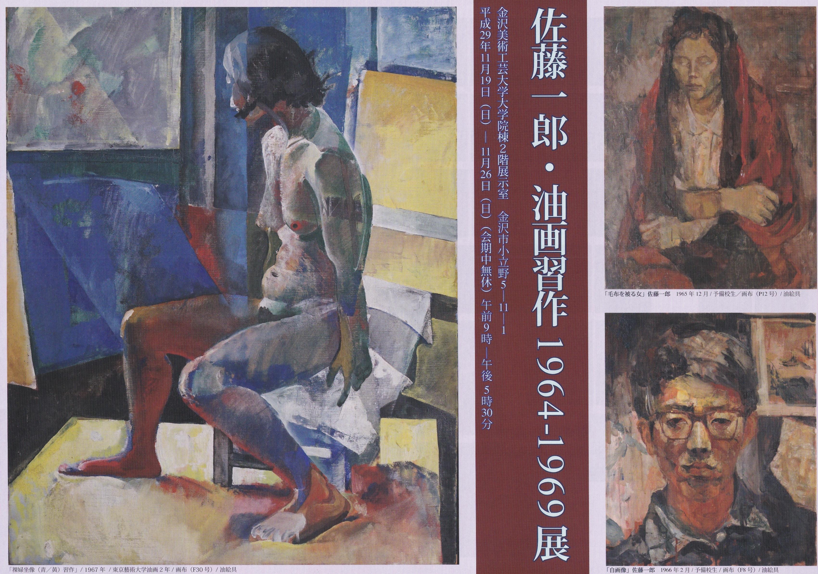 佐藤一郎・油画習作1964〜1969