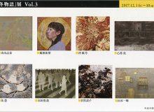 「冬物語」展 Vol.3