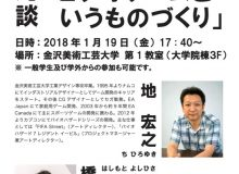 大学院特別講義(公開講座) 地宏之氏×橋本善久氏    対談 「ビデオゲームというものづくり」