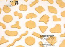 金沢美術工芸大学 卒業・修了制作展 2018