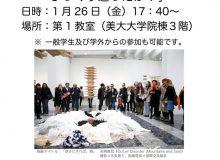 岩崎貴宏アーティストトーク  「ヴェネチアの森はひっくり返ったか?」