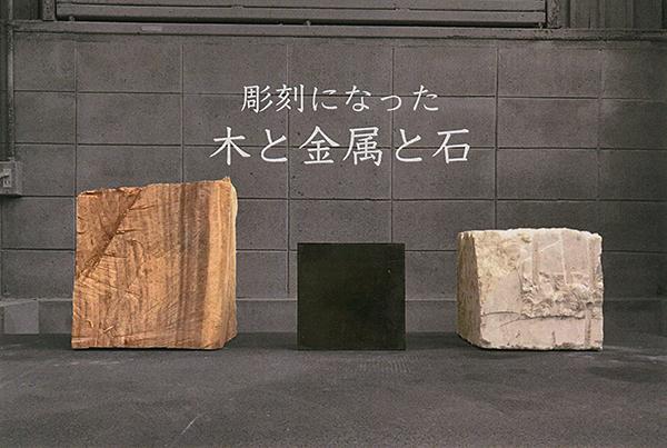 彫刻になった木と金属と石