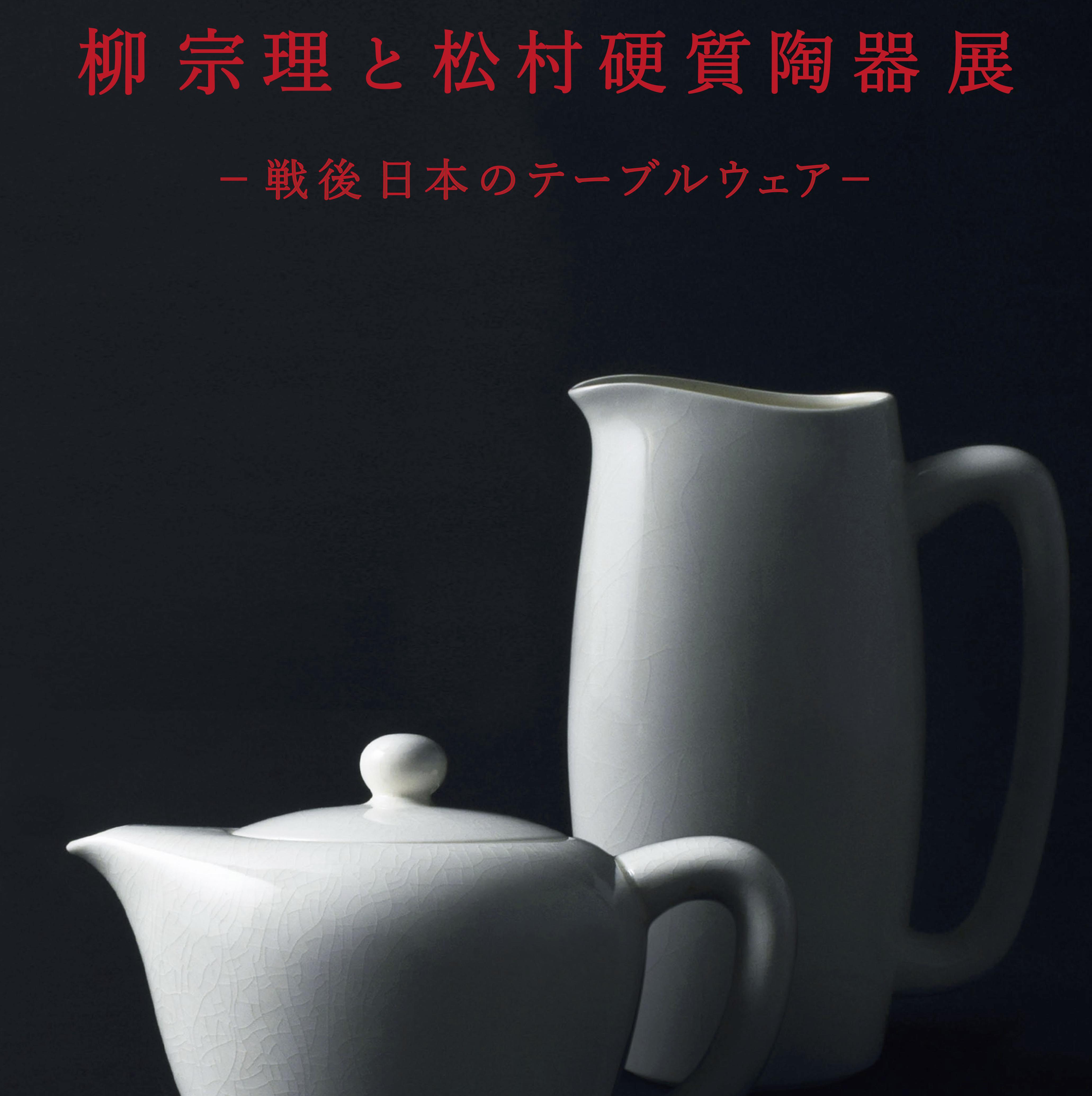講演会「今、陶磁器デザインがおもしろい!」
