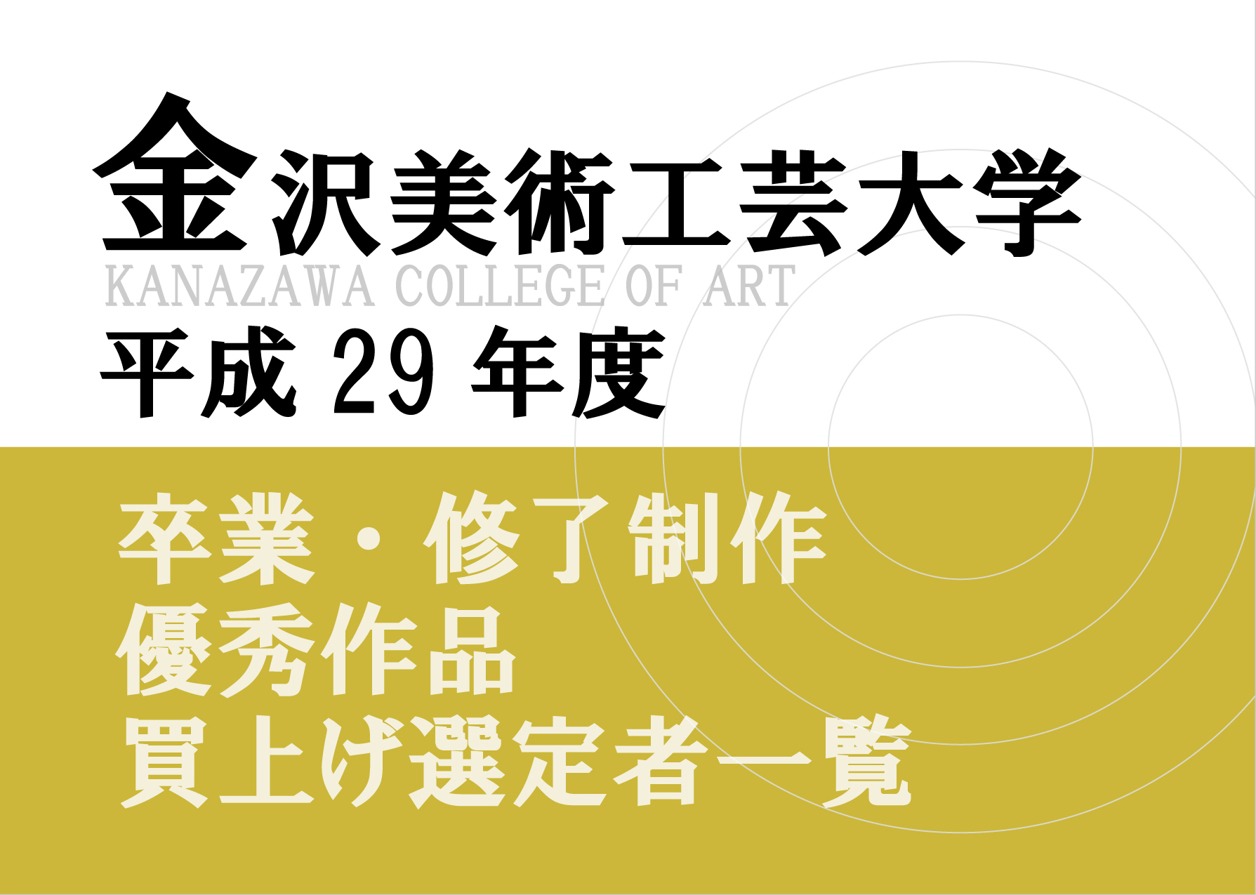 金沢美術工芸大学  平成29年度卒業・修了制作優秀作品買上げ選定者 ポスターデザイン選定者