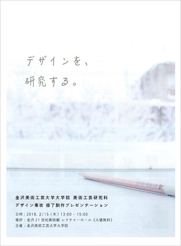 金沢美術工芸大学大学院 美術工芸研究科 デザイン専攻 修了制作プレゼンテーション