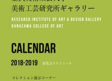 平成30年度 美術工芸研究所ギャラリー開館スケジュール&パンフレット