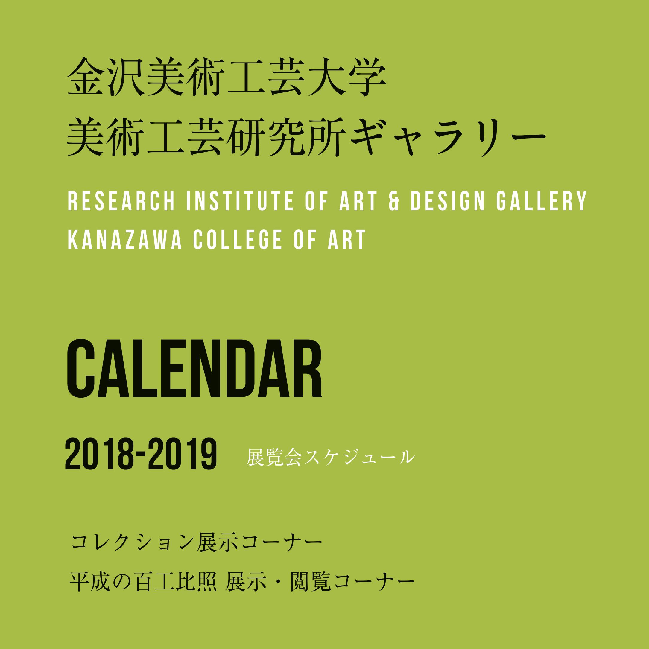 【美術工芸研究所】1月の美術工芸研究所ギャラリーの開室日について