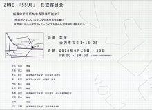 ZINE『SSUE』お披露目会